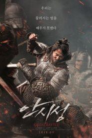 A nagy csata online teljes film