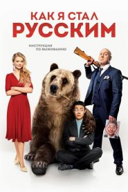 Az orosz ara ára online teljes film