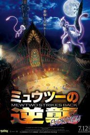 Pokémon: Mewtwo visszavág – Evolúció